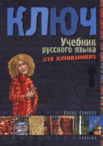 Kulcs - orosz nyelvkönyv kezdőknek - tankönyv
